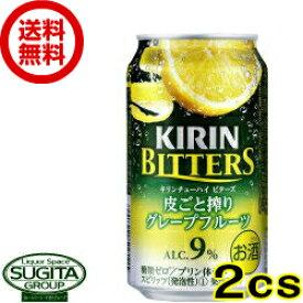 【送料無料】ビターズ皮ごと搾りグレープフルーツ【350ml缶・2ケース・48本入】