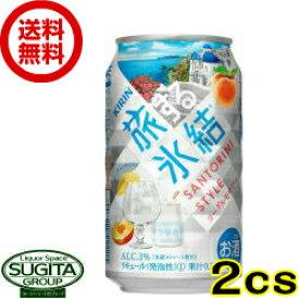 【送料無料】旅する氷結ヨーグルモサワー【350ml缶・2ケース・48本入】