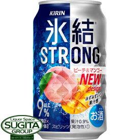 氷結ストロング ピーチ&マンゴー【350ml缶・ケース・24本入】