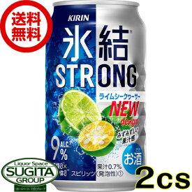 【送料無料】氷結ストロング ライムシークヮーサー【350ml缶・2ケース・48本入】