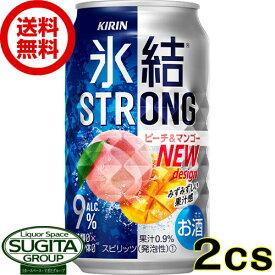 【送料無料】氷結ストロング ピーチ&マンゴー【350ml缶・2ケース・48本入】