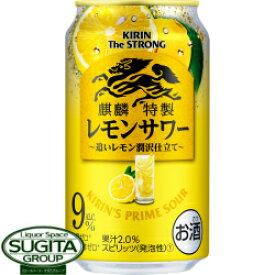 キリン ザ ストロング麒麟特製 レモンサワー【350ml缶・ケース・24本入】