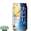 カロリ。 地中海レモン【350ml缶・ケース・24本入】