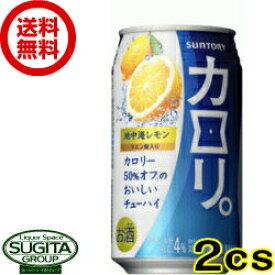 ※現在庫限り※【送料無料】カロリ。 地中海レモン【350ml缶・2ケース・48本入】