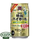 宝 焼酎ハイボール強烈塩レモンサイダー割り【350ml缶・24本・ケース】