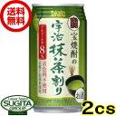【送料無料】宝焼酎の宇治抹茶割り 8%【350ml缶×48本・2ケース】