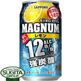 【驚異の12%RTD】 サッポロ マグナム (MAGNUM) レモン 【350ml缶・ケース・24本入】