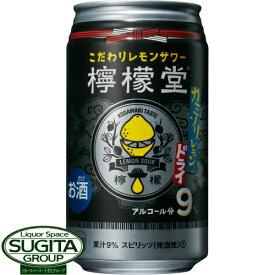 コカコーラ 檸檬堂 カミソリレモン ドライ 9% 【350ml×24本・ケース】 チューハイ レモンサワー 剃刀 レモン