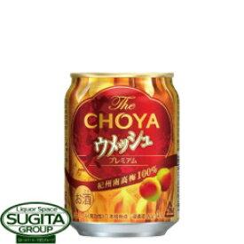 ザ・チョーヤ ウメッシュ250ml缶