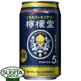 コカコーラ 檸檬堂 定番レモン 5% 【350ml×24本(1ケース)】 チューハイ