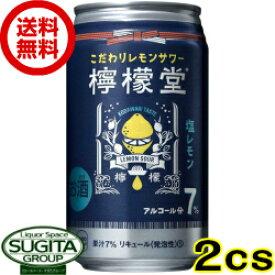 【送料無料】 コカコーラ 檸檬堂 塩レモン 7% 【350ml×48本(2ケース)】チューハイ