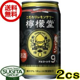【送料無料】 コカコーラ 檸檬堂 鬼レモン 9% 【350ml×48本(2ケース)】 チューハイ