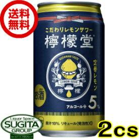 【送料無料】 コカコーラ 檸檬堂 定番レモン 5% 【350ml×48本(2ケース)】 チューハイ
