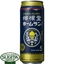 コカコーラ 檸檬堂 定番レモン ホームランサイズ 5% 【500ml×24本(1ケース)】 チューハイ