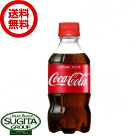 【お値打ち!】【送料無料】【直送】コカ・コーラ【300mlペット×24本・1ケース】