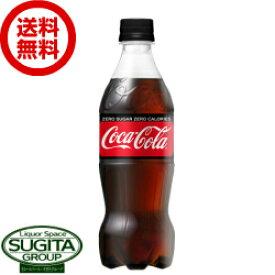 【送料無料】【直送】コカコーラ ゼロシュガー【500ml×24本・1ケース】 炭酸飲料 コーラ ペットボトル