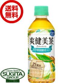 【送料無料】【直送】 爽健美茶 【300ml×24本・1ケース】 お茶 ペットボトル