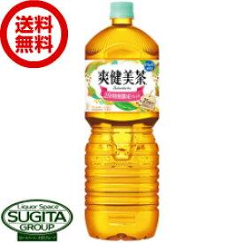 【送料無料】【直送】 爽健美茶 【2L×6本・1ケース】 お茶 大容量 2000ml ペットボトル