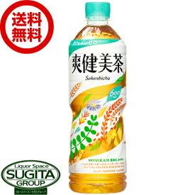 【送料無料】【直送】 爽健美茶 【600ml×24本(1ケース)】 お茶 500 ペットボトル 爽健美茶