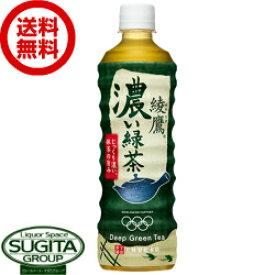 【送料無料】【直送】 綾鷹 濃い緑茶 【525ml×24本(1ケース)】 お茶 500 ペットボトル 綾鷹