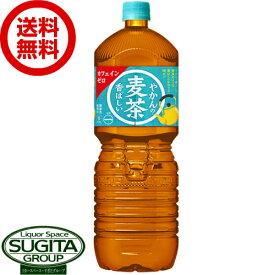 【送料無料】【直送】 やかんの麦茶 from 一 はじめ 2000ml【2L×6本・1ケース】 お茶 大型 ペットボトル やかん はじめ