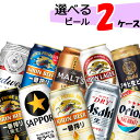 【2ケース送料無料】自由に選べる! ビール 詰め合わせ2ケース 【350ml×48本・2ケース】一番搾り 糖質ゼロ スーパ…