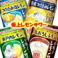 【送料無料】宝酒造寶極上レモンサワー詰め合わせセット【350ml缶×24本(4種類×6本)・1ケース】