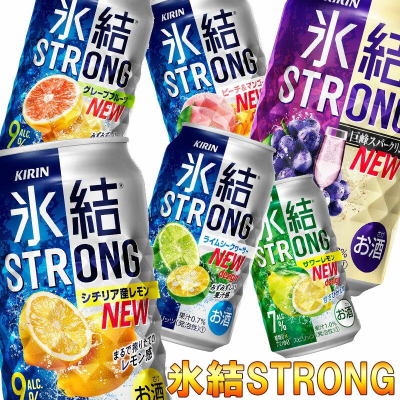 【送料無料】チューハイ詰め合わせ氷結ストロング詰め合わせセット!350ml・6種類×各4本・24本飲み比べ