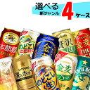 【4ケース送料無料】自由に選べる!新ジャンル・第3のビール詰め合わせ4ケース【350ml×96本・4ケース】のどごし 本麒…