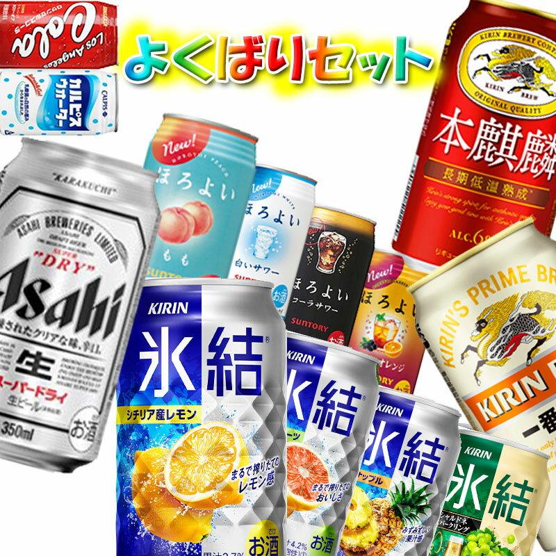 【送料無料】【ビール+チューハイ+ジュース】よくばり詰め合わせセット!【350ml・24本】【スーパードライ/一番搾り/黒ラベル/ほろよい/氷結】