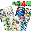 【4ケース送料無料】自由に選べる!発泡酒(ビール)詰め合わせ4ケース【350ml×96本・4ケース】淡麗 グリーン プラ…