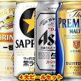 間違いない!豪華4大メーカービールセット【350ml缶・ケース・24本入】(4種類×各6本)(ビール)【プレモル・スーパードライ・一番搾り・黒ラベル】