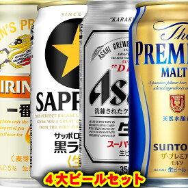 間違いない!豪華4大メーカービールセット 【350ml缶・ケース・24本入】(4種類×各6本)(ビール)【プレモル・スーパードライ・一番搾り・黒ラベル】