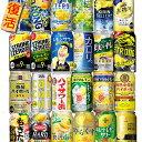 ◆好評につき復活◆【送料無料】チューハイ詰め合わせレモンばかり大集合セット!350ml・24種類・24本飲み比べ【数量限定】