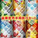 <NEW> 旅する氷結 豪華世界半周旅行セット【350ml缶・ケース・24本入】(6種類×各4本)