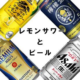 レモンサワーとビールのセット 【350ml×24本】(スーパードライ プレミアムモルツ 檸檬堂 麒麟特製レモンサワー) 飲み比べセット