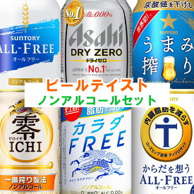 【送料無料】 ノンアルコールセット ビールテイスト 【350ml×24本】 6種類×各4本 ノンアルコールビール 飲み比べ ドライゼロ オールフリー 健康