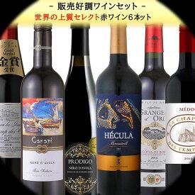 【送料無料】【販売好調】世界の上質セレクト 金賞受賞含む 赤ワイン 6本セット 【750ml×6本】 詰め合わせ 飲み比べ ワイン ワインセット