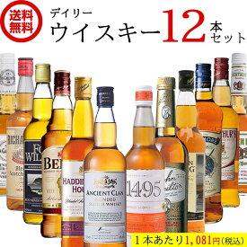 【お値打ち】【送料無料】デイリー ウイスキー 飲み比べ セット 【700ml×12本】 ウイスキー スコッチ バーボン ハイボール 洋酒 ウイスキー セット