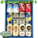 【送料無料】ビールオリジナル 詰め合わせ 12缶ギフト【350ml缶×12本】(専用GIFTボックス入り)【ビール チューハ…