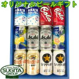 【送料無料】ビールオリジナル 詰め合わせ 12缶ギフト【350ml缶×12本】(専用GIFTボックス入り)【ビール チューハイ ジュース】
