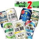 【2ケース送料無料】自由に選べる!発泡酒(ビール)詰め合わせ2ケース【350ml×48本・2ケース】淡麗 グリーン プラ…
