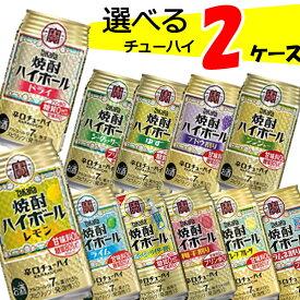 【2ケース送料無料】自由に選べる!宝焼酎ハイボール詰め合わせ2ケース【350ml×48本】