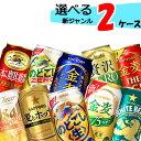 【2ケース送料無料】自由に選べる!新ジャンル・第3のビール詰め合わせ2ケース【350ml×48本・2ケース】のどごし 本麒…