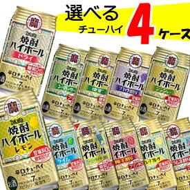 【4ケース送料無料】自由に選べる!宝焼酎ハイボール詰め合わせ4ケース【350ml×96本】