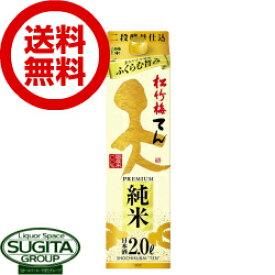 【送料無料】松竹梅 天 <純米>【2L(2000ml)紙パック×6本・1ケース】