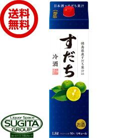 【送料無料】菊正宗 すだち冷酒 10度 1800ml パック【1.8L×6本(1ケース)】 日本酒 リキュール 冷酒
