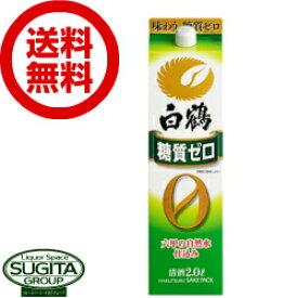 【送料無料】白鶴 糖質ゼロ 2000ml パック【2L×6本・1ケース】 日本酒