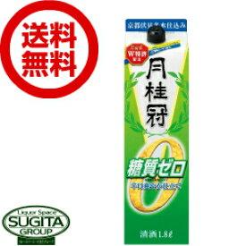 【送料無料】月桂冠 糖質ゼロ 1800ml パック【1.8L×6本・1ケース】 日本酒