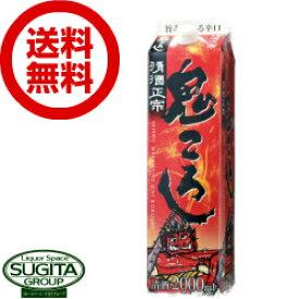 【送料無料】清酒正宗 鬼ころし2L(2000ml)パック【6本・1ケース】